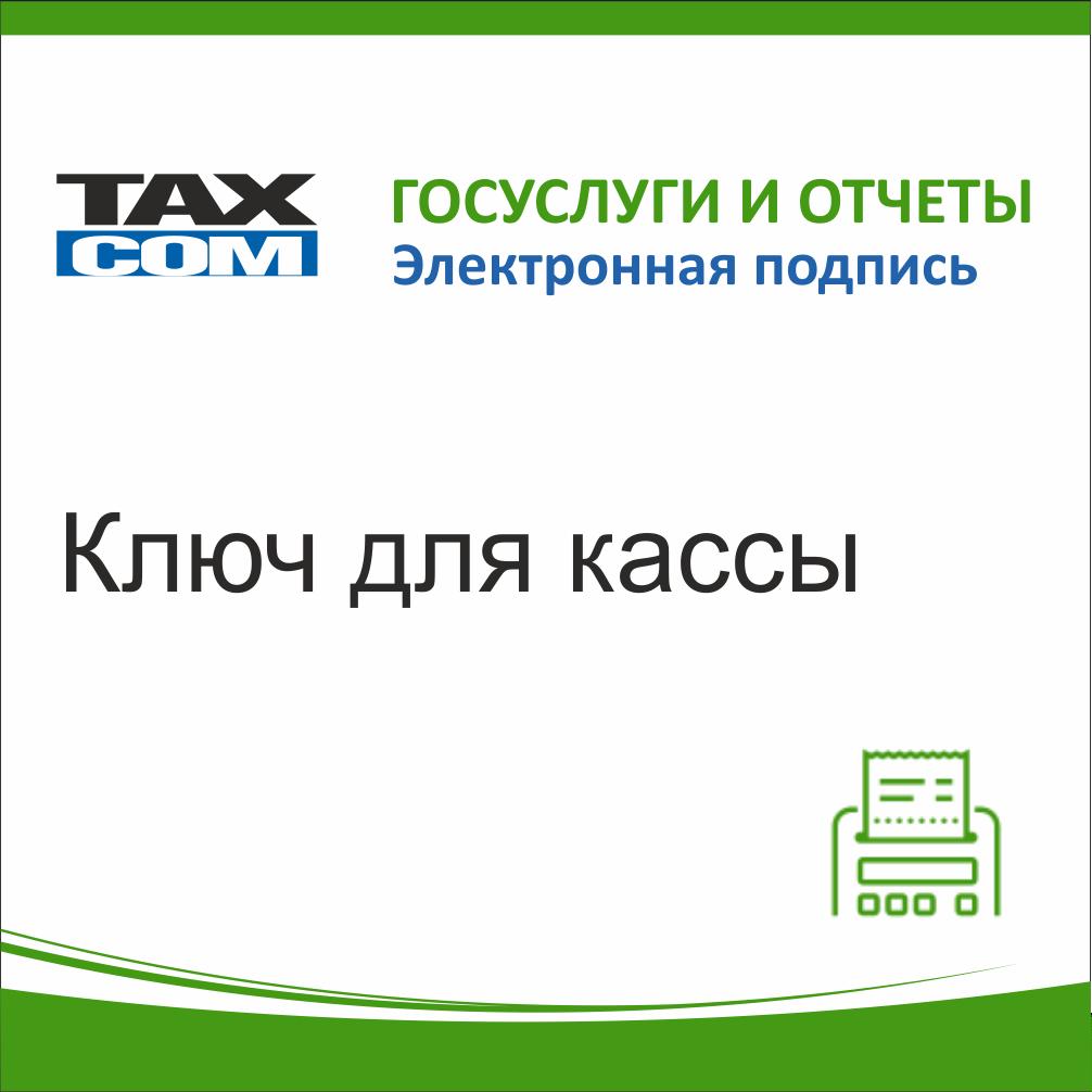 Электронный ключ отчетности когда идти в пенсионный фонд после регистрации ип